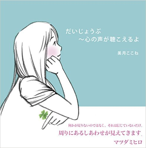book_daijoubu